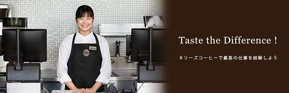 【タリーズコーヒー】のバイト・アルバイト求人情報
